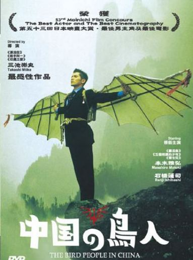 Bird_People_In_China_DVD